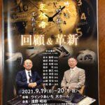 整形外科リハビリテーション学会学術集会 創立30周年記念大会
